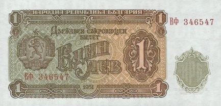 1 old Lev banknote Bulgaria (1951 issue)