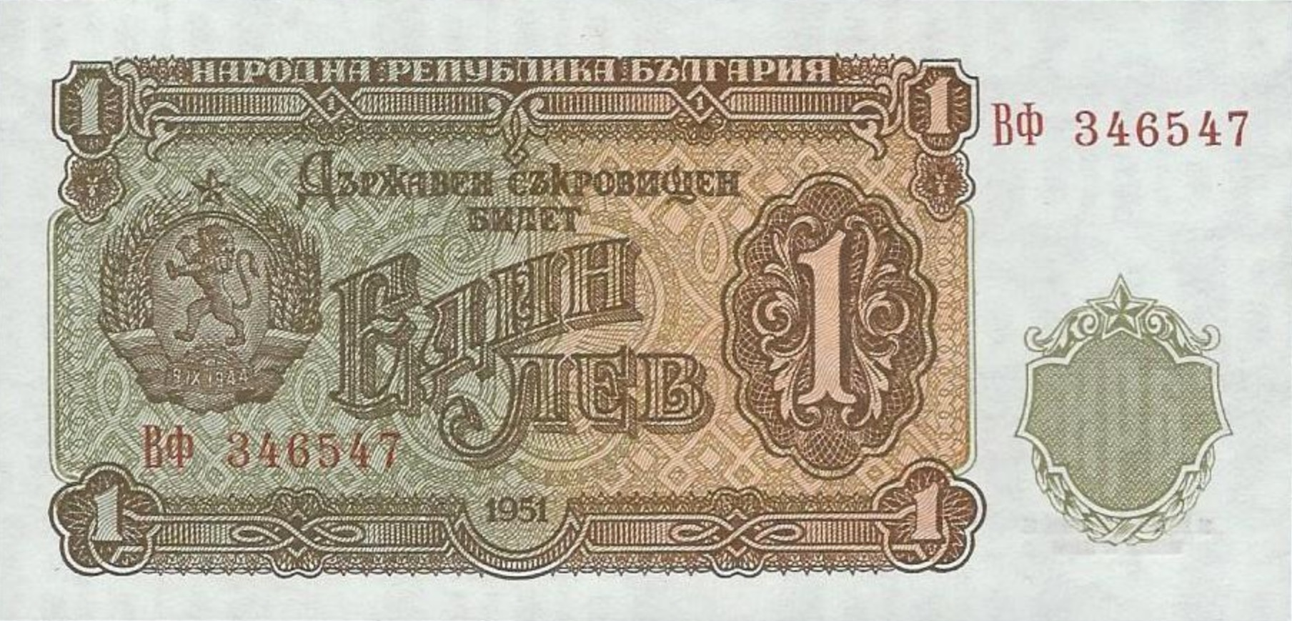 1 old lev banknote bulgaria 1951 exchange yours for cash today 1 old lev banknote bulgaria 1951 issue biocorpaavc