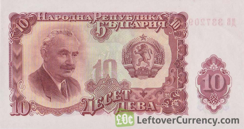 10 old Leva banknote Bulgaria (1951 issue)