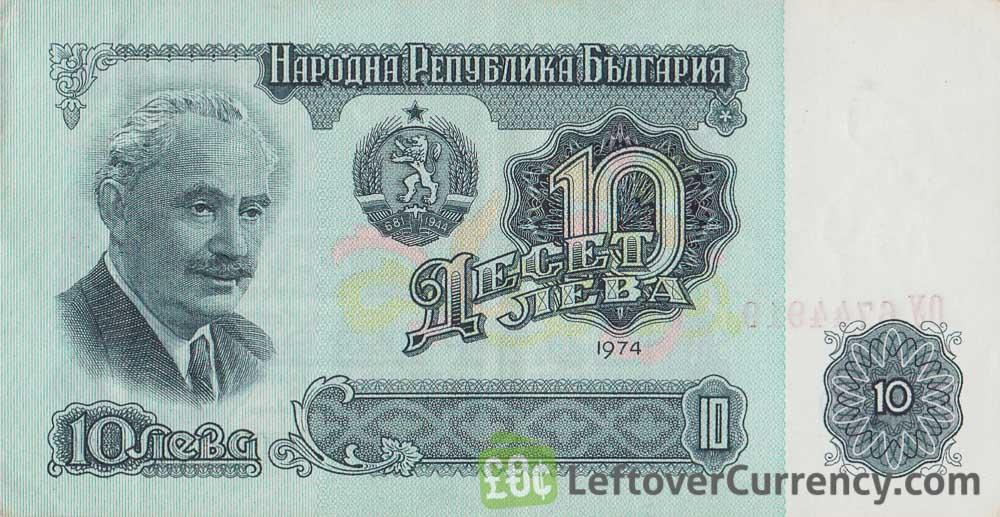 10 old Leva banknote Bulgaria (Georgi Dimitrov)