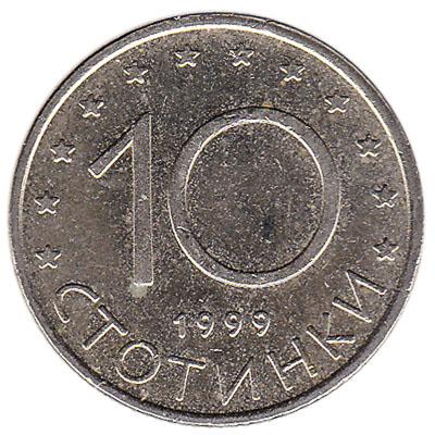 10 Stotinki coin Bulgaria
