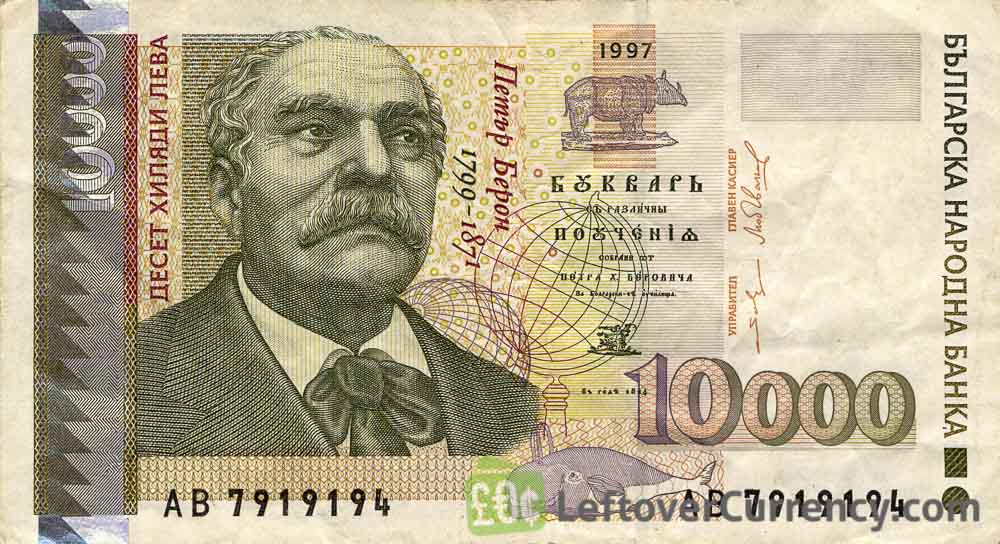 10000 old Leva banknote Bulgaria (Petar Beron) obverse accepted for exchange