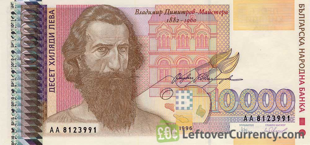 10000 old Leva banknote Bulgaria (Vladimir Dimitrov) obverse accepted for exchange