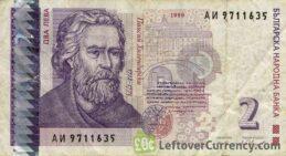 2 Bulgarian Leva banknote