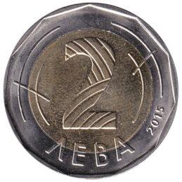 2 Leva coin Bulgaria