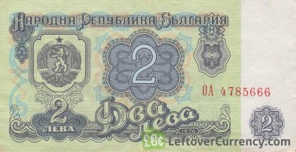 2 old Leva banknote Bulgaria obverse accepted for exchange