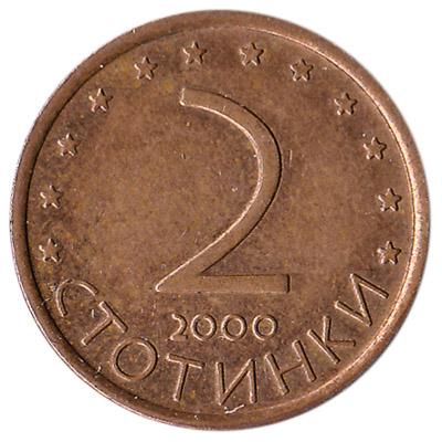 2 Stotinki coin Bulgaria