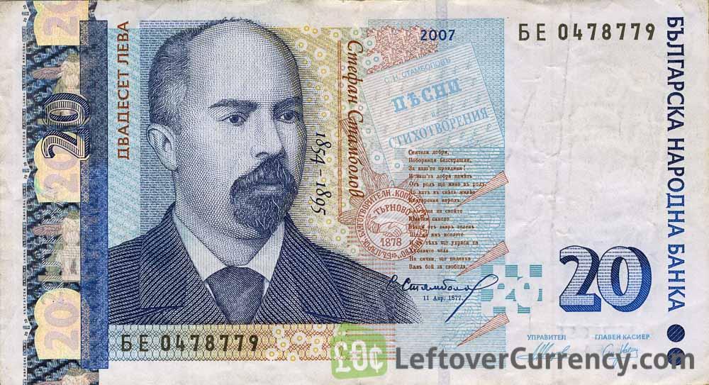 20 Bulgarian Leva banknote