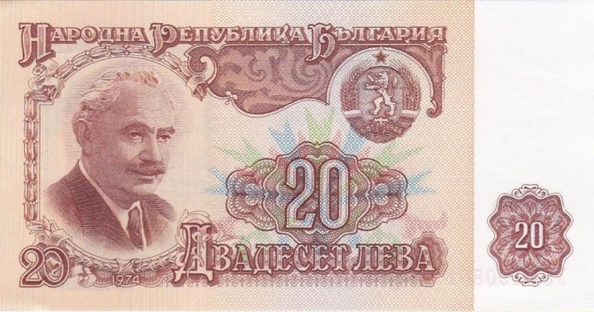 20 old Leva banknote Bulgaria (Georgi Dimitrov)