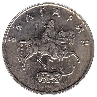 20 Stotinki coin Bulgaria