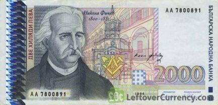 2000 old Leva banknote Bulgaria