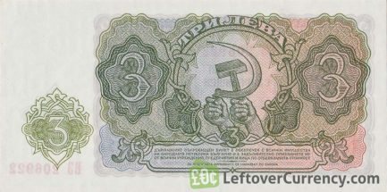3 old Leva banknote Bulgaria (1951 issue)