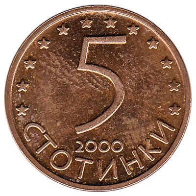 5 Stotinki coin Bulgaria