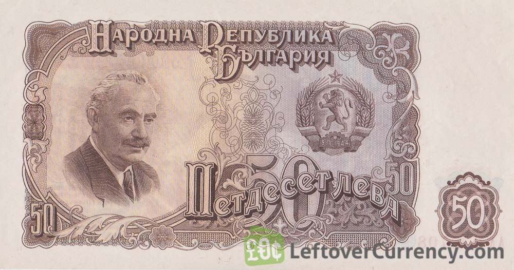 50 old Leva banknote Bulgaria (1951 issue)