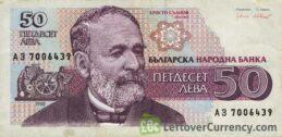 50 old Leva banknote Bulgaria