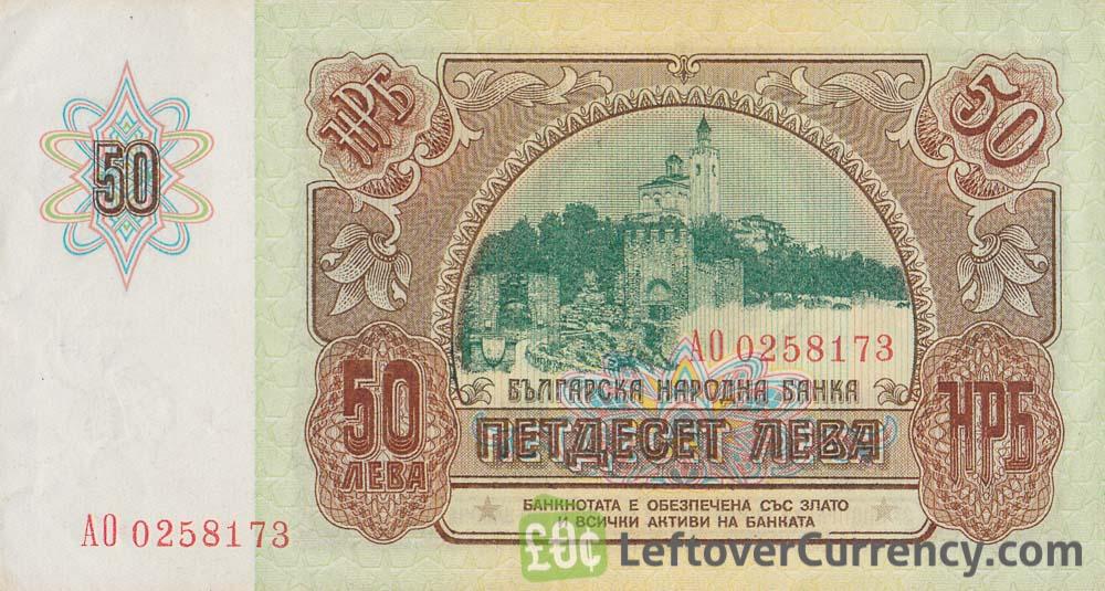 50 old Leva banknote Bulgaria (Tsarevets Castle)