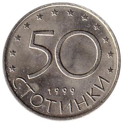 50 Stotinki coin Bulgaria