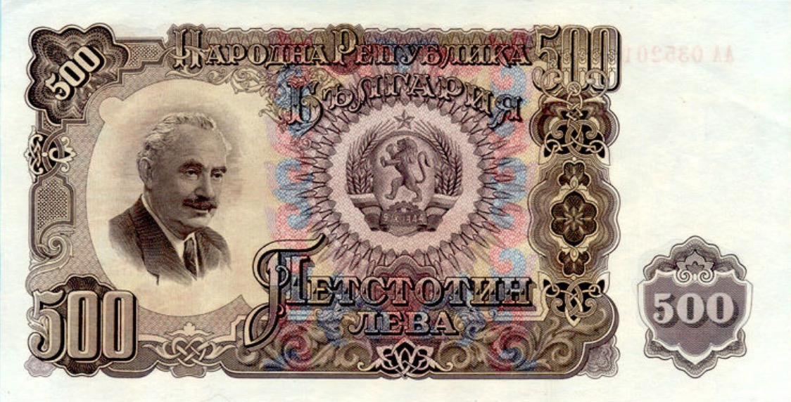 500 old Leva banknote Bulgaria (1951 issue)