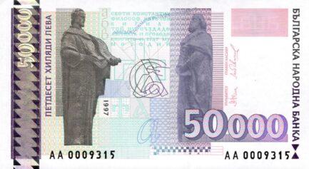 50000 old Leva banknote Bulgaria