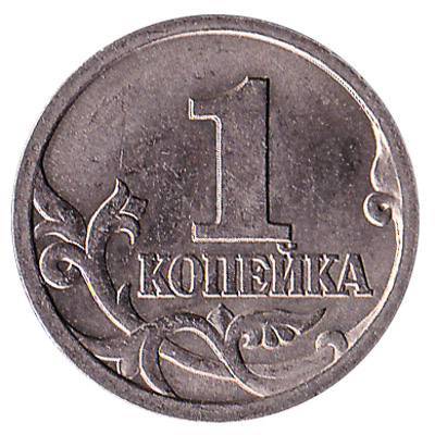 1 Kopek Russian Ruble coin