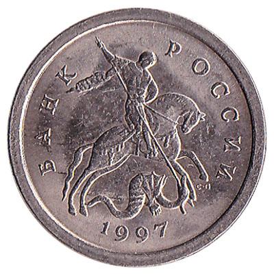 1 Kopek Russian Ruble coin