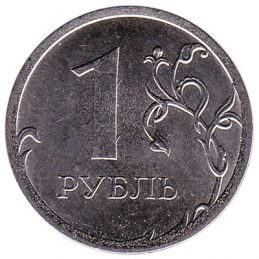 1 Russian Ruble coin