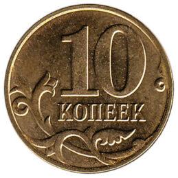 10 Kopeks Russian Ruble brass coin