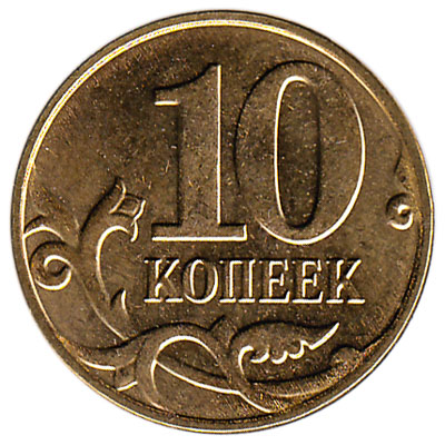 10 Kopeks Russian Ruble brass coin