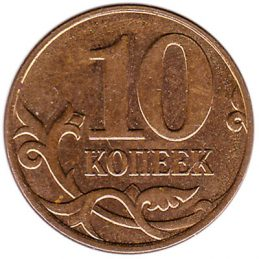 10 Kopeks Russian Ruble copper coin