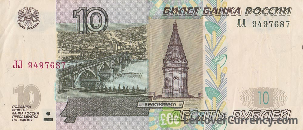 10 Russian Rubles banknote (1997)