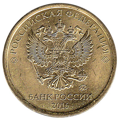 10 Russian Rubles coin