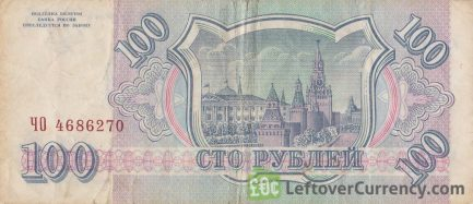 100 Russian Rubles banknote 1993