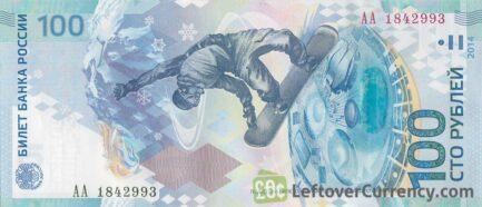 100 Russian Rubles banknote (Sochi 2014)