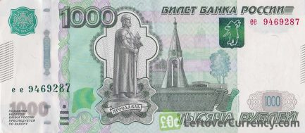 1000 Russian Rubles banknote (1997)