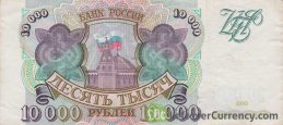 10000 Russian Rubles 1993 obverse accepted for exchange