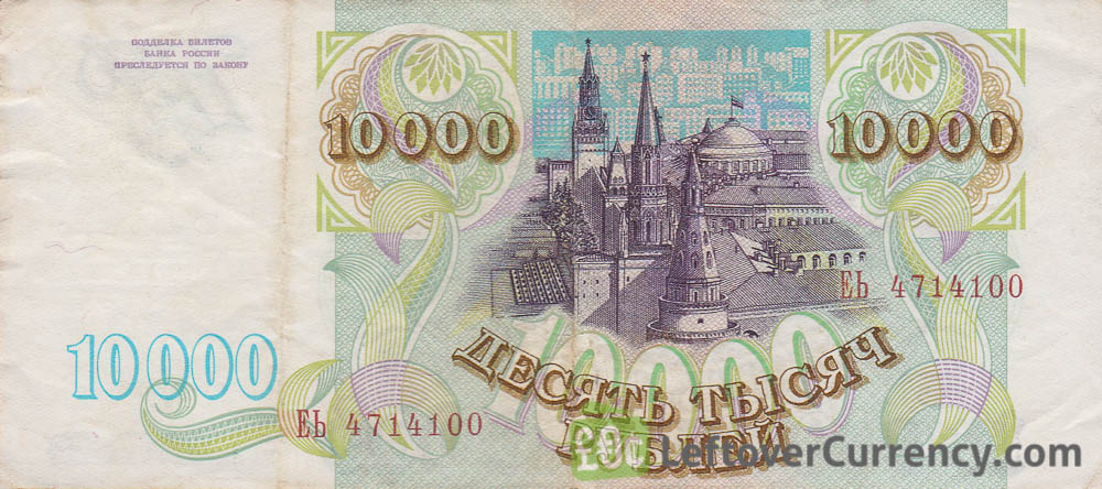 10000 Russian Rubles 1993 reverse accepted for exchange