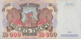 10000 Russian Rubles banknote 1992