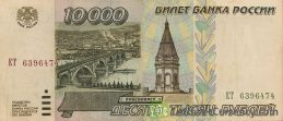 10000 Russian Rubles banknote 1995 obverse accepted for exchange