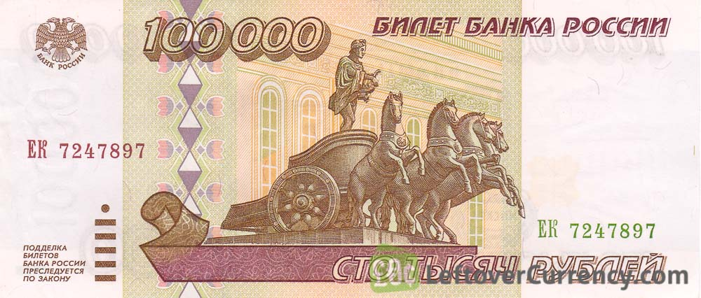 100000 Russian Rubles banknote 1995 obverse accepted for exchange