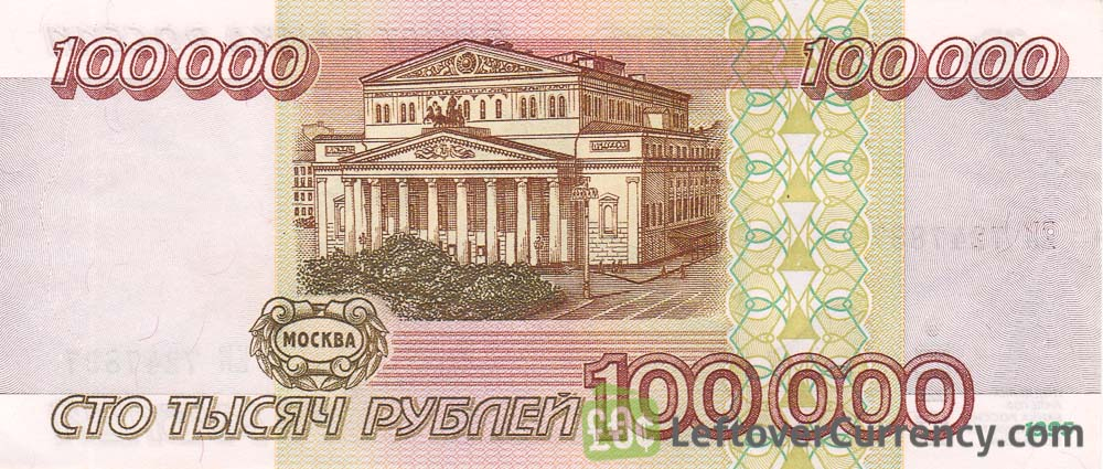 100000 Russian Rubles Banknote 1995