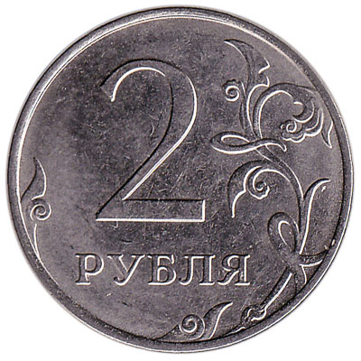 2 Russian Rubles coin
