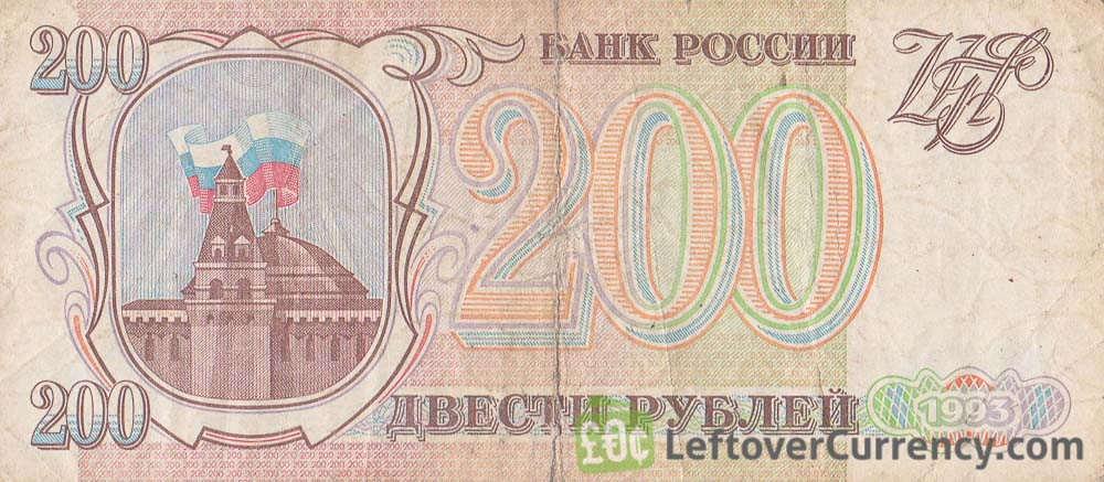 200 Russian Rubles banknote 1993