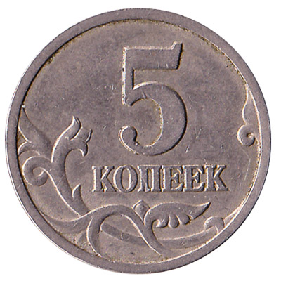 5 Kopeks Russian Ruble coin