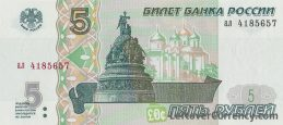 5 Russian Rubles banknote (1997)