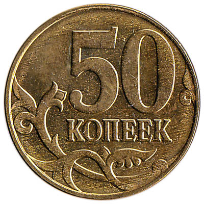 50 Kopeks Russian Ruble brass coin