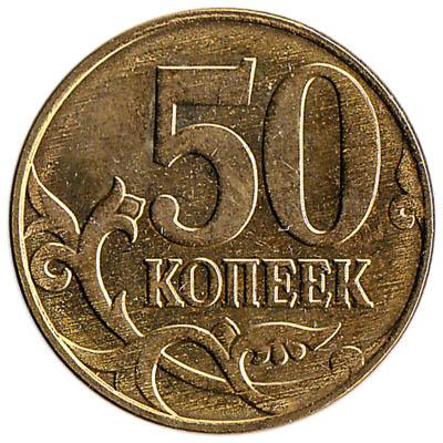 50 Kopeks Russian Ruble brass coin
