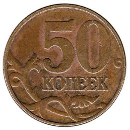 50 Kopeks Russian Ruble copper coin
