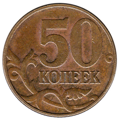 50 Kopeks Russian Ruble copper coin