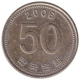 50 South Korean won coin