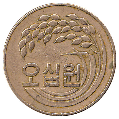 50 South Korean won coin (old type)